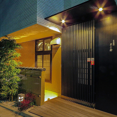 日本料理よこ倉の写真