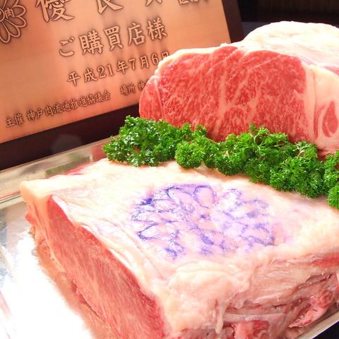 ミシュランガイド2016兵庫特別版1つ星店!!最高ランクの神戸牛。