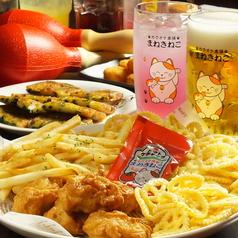 カラオケ本舗 まねきねこ 新宿東南口店のおすすめ料理1