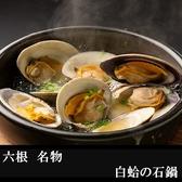 炭や 六根 貝とか酒とか炙りとかのおすすめ料理3