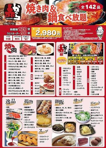 【7月平日限定】焼肉&鍋 食べ放題+飲み放題スタンダードコース2H◇3980円