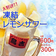 おすすめ☆凍結レモンサワー