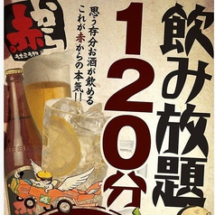 赤から 川崎東口店のコース写真