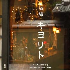 キヨリト Sakanoba 酒挟むの写真