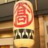 鉄板大衆酒場 高はしのロゴ