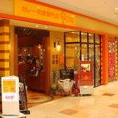 カレー アバシ コマーシャルモール博多店の雰囲気2