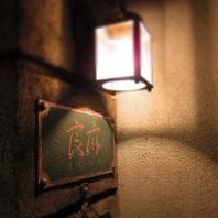 古町にひっそりと佇む、大人の静かな隠れ家!