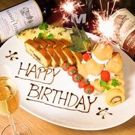 誕生日・記念日のお祝い♪