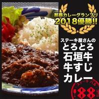 那覇カレーグランプリ2018優勝!!