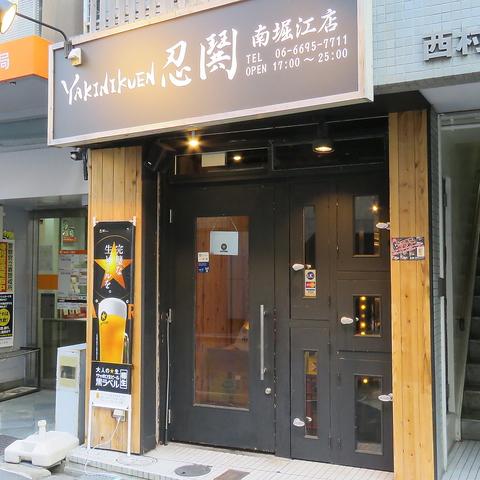 YAKINIKUEN 忍鬨 南堀江店