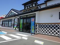 喜久水庵 多賀城本店の写真