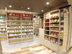 自遊空間 横浜西口店