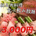 ワイン&肉バル Sake No Mori 川崎店のおすすめ料理1