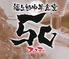 福生的中華食堂 50 フィフティのロゴ