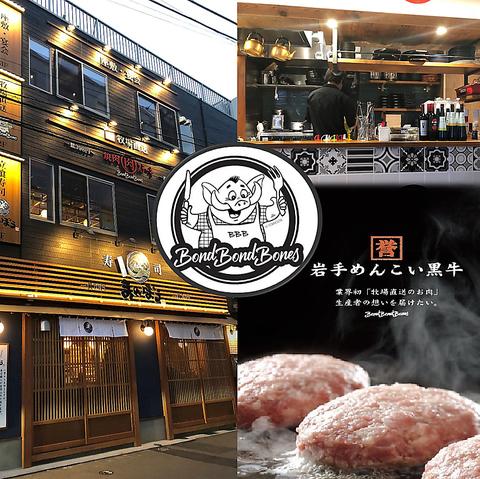 2/27OPEN!!新鮮なお肉・ホルモンはひと皿398円~♪大衆酒場×焼肉★