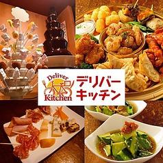 deliver kitchen デリバーキッチン 歌舞伎町の写真