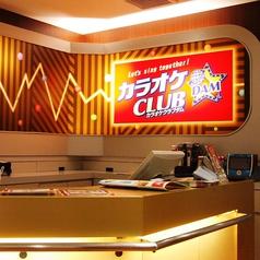 クラブダム CLUB DAM 松戸東口店 カラオケの写真