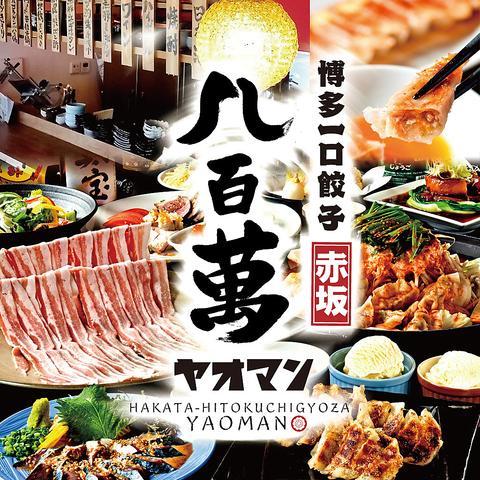 大名・赤坂エリアに大人が楽しめる餃子居酒屋登場。名物よろず鍋も宴会で人気