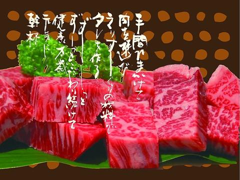 Yakiniku tomotakara image