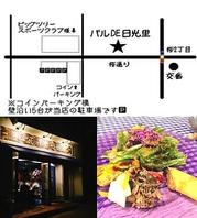姉妹店オープン☆