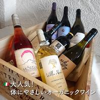 自然派ワインも各種ご用意しております。