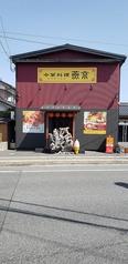 中華料理 燕京の写真