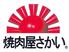 焼肉屋さかい 横浜天王町店のロゴ