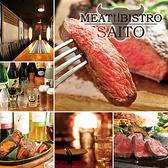 肉ビストロ さいとう