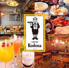 コドナ Kodonaの写真