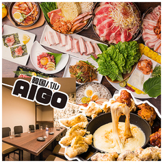 韓国バル AIGO アイゴ 三宮店の写真