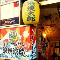 <池袋駅西口徒歩2分!!>24時間営業の海鮮居酒屋!!