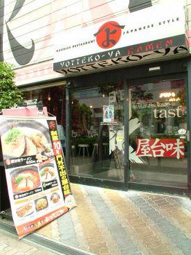 よってこや お台場デックス東京ビーチ店の雰囲気1