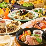 120分飲み放題付本格メキシコ料理満喫コースは3500円~