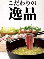 味膳 まさむねのおすすめ料理1
