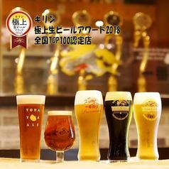 一番搾りコラボショップ 三宮麦酒 ビールの特集写真