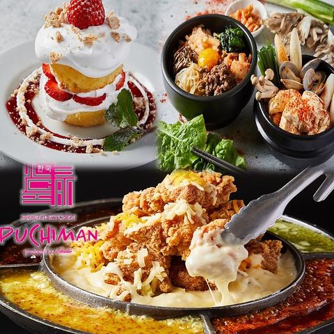 韓国を味わうコリアンキッチン プチマン