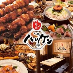 ハッケン酒場 七隈店の写真