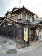 ほんまもん和牛 焼肉ひらり 松ヶ崎庵の写真