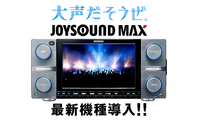 【最新モデル JOYSOUND MAX 登場!!】