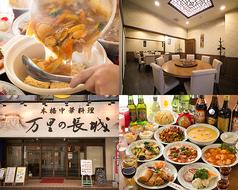本格中華料理 万里の長城の写真