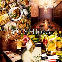 バル 肉屋のYOSHIDAイメージ
