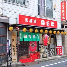 居酒屋 藤吉郎の写真