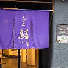 らーめん鱗 京都三条店の写真
