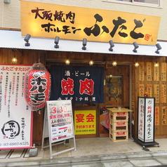 大阪焼肉 ホルモン ふたご 赤羽店の雰囲気1