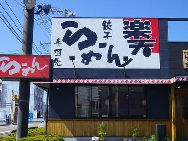 らーめん楽天 大垣店の雰囲気1