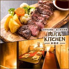 肉バルKITCHEN 新橋店の写真