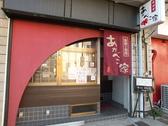 会津の台所 あかべこ家の雰囲気2
