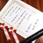 【歓送迎会特典 2/3】  ★記念撮影/卒業証書/筒★送別会と言えば卒業式!6年4組でしかできない感動の送別会をサポートします!卒業証書で主役を泣かしちゃおう♪さらに記念な日を形に。。。今日と言う日は今日しか来ません!だからt形にのこしましょう!!
