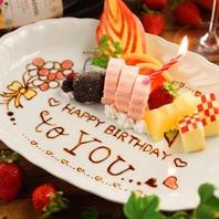 【サプライズ】メッセージ入りケーキ無料!お誕生日に☆