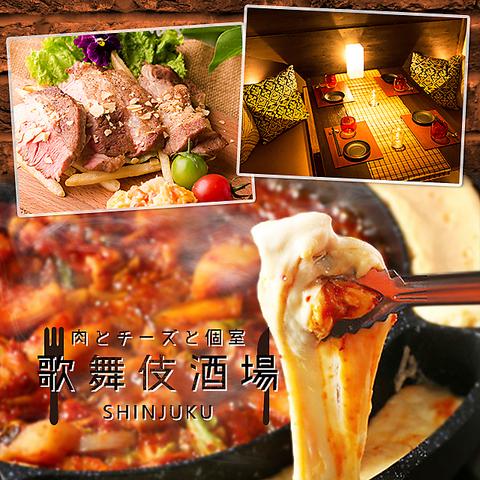 【JR新宿駅東口徒歩3分の肉バル】チーズタッカルビ食べ飲み放題1980円!完全個室あり